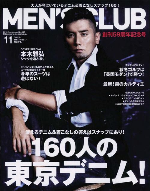 MEN'S CLUB11月号表紙