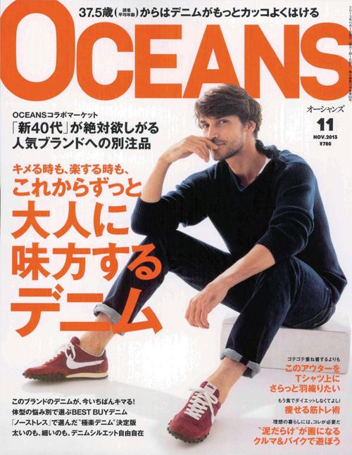 OCEANS11月号表紙