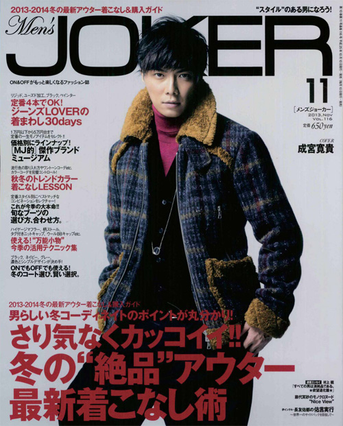 MEN'S JOKER表紙
