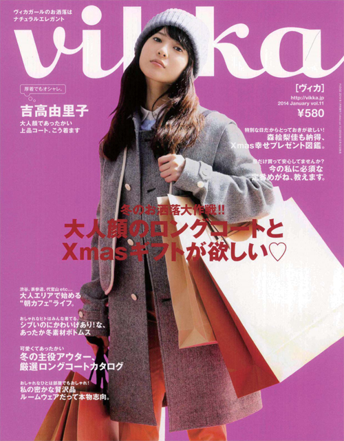VIKKA表紙