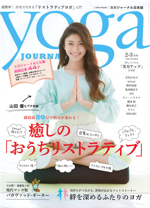 YOGA JOURNAL表紙