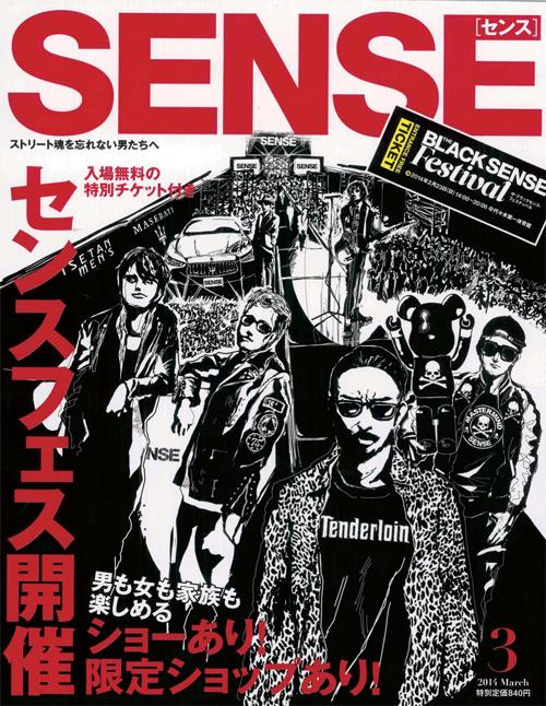 SENSE表紙