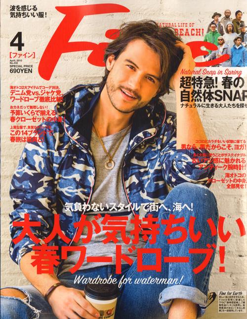 FINE4表紙