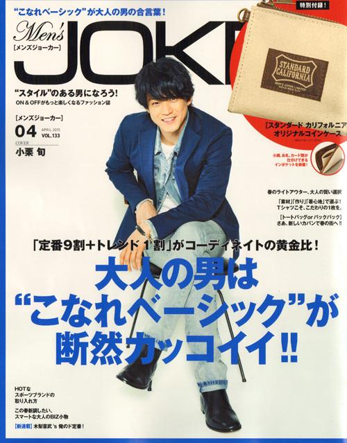 Men's Joker4表紙-1