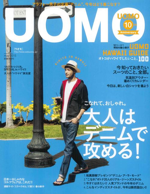 UOMO表紙