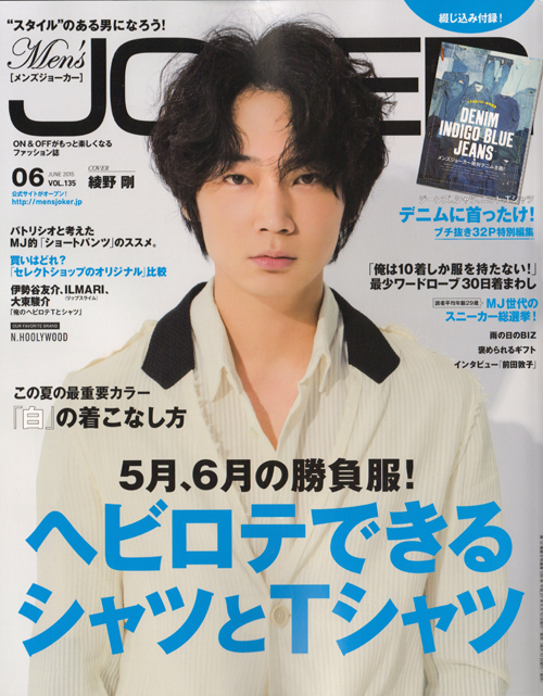 Men's Joker6表紙