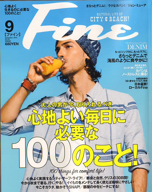 FINE9 表紙