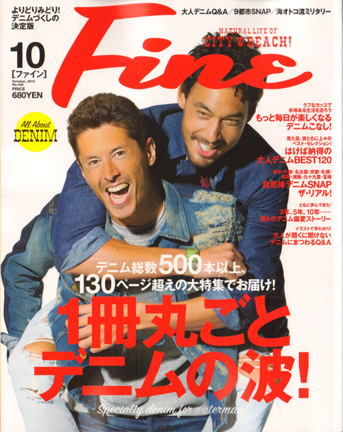 FINE10 表紙