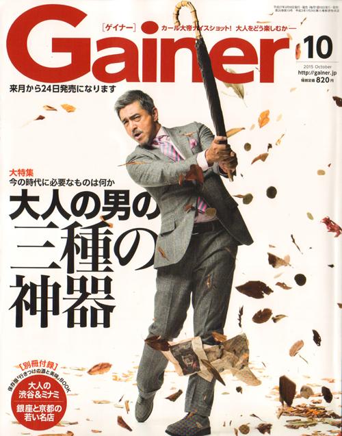 Gainer10 表紙