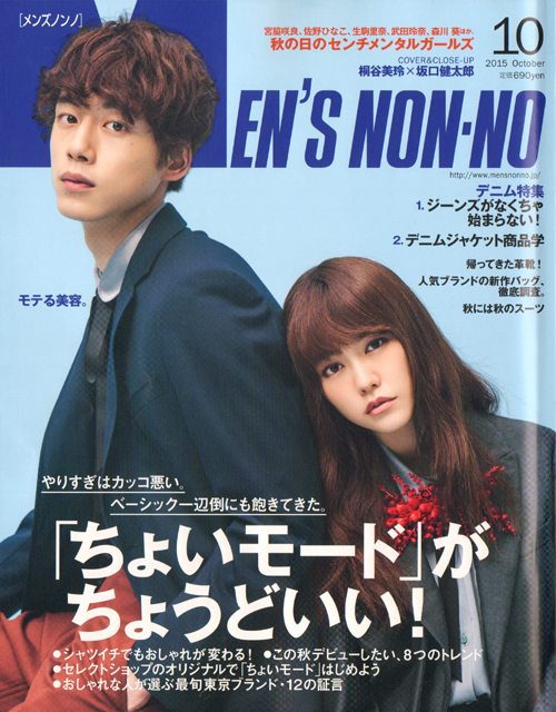 Men's Non-no10 表紙