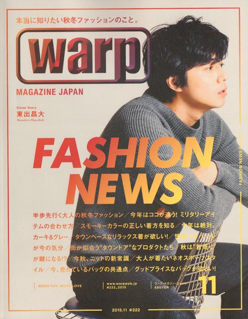 warp11 表紙