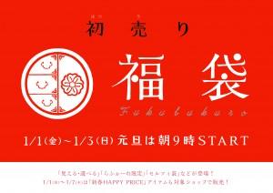 16SS_LAFORET_FUKUBUKURO_V_H_F-02