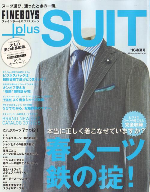 Fineboys+SUIT 表紙
