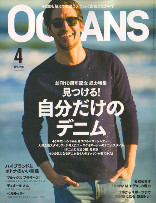 OCEANS4 表紙