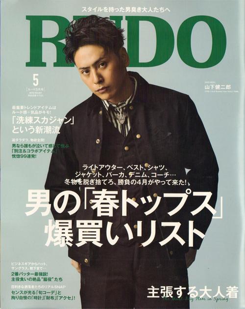 RUDO5 表紙