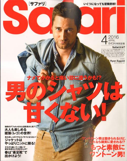 Safari4 表紙