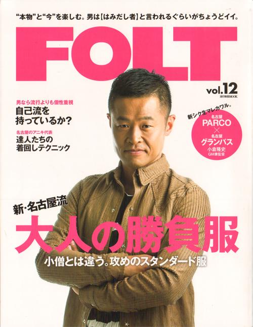 FOLT vol12 表紙