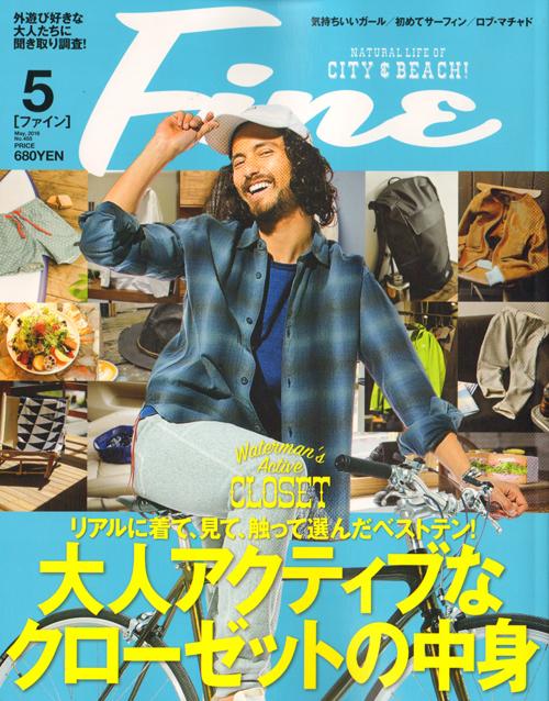 Fine5 表紙