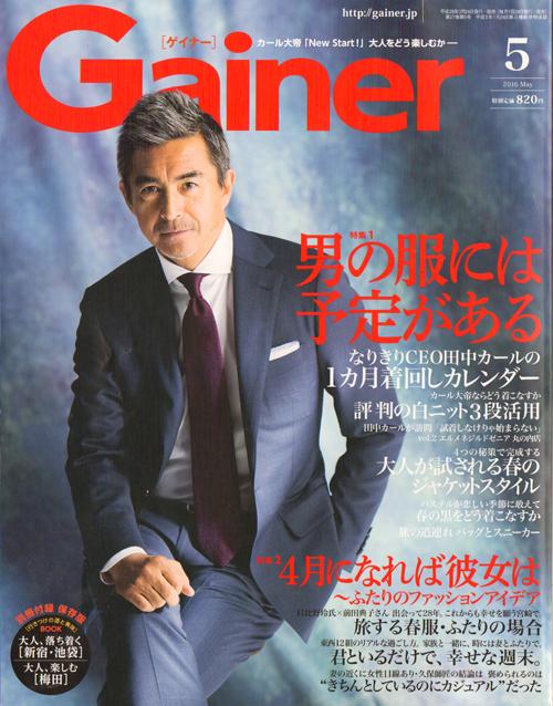 Gainer5 表紙