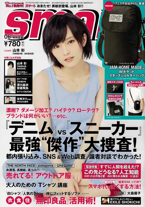 smart6 表紙