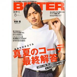 BITTER624 表紙HP