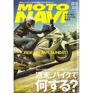 MOTONAVI8 表紙