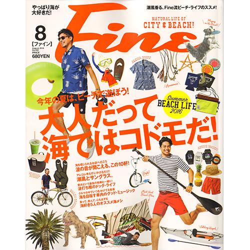 Fine8 表紙