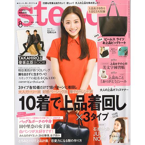 steady8 表紙