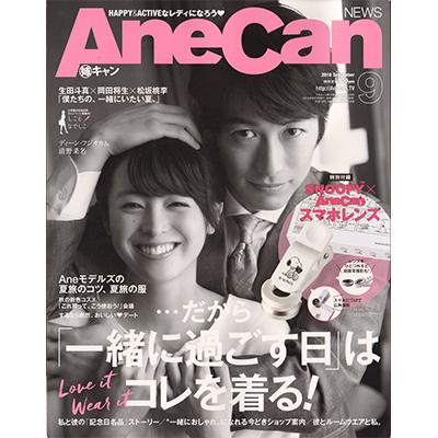 AnaCan9表紙