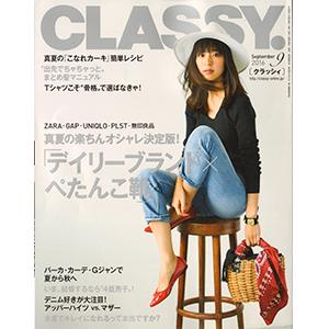 CLASSY9 表紙HP