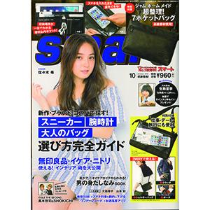 smart10 824表紙