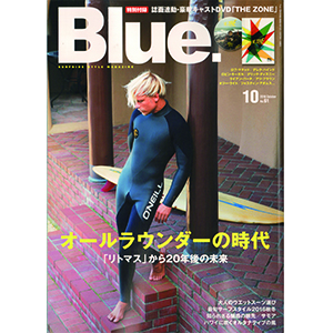 Blue10月号 ND表紙