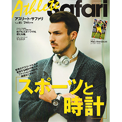 Athlete Safari Vol16表紙HP