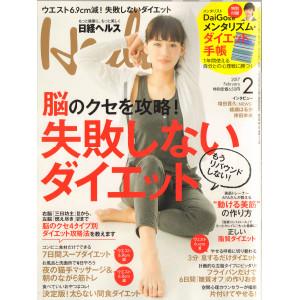 日経ヘルス表紙HP