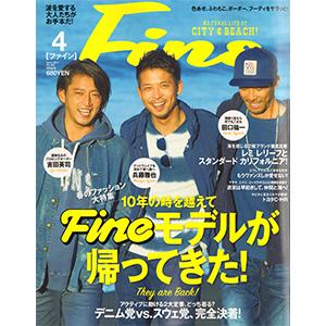 Fine310表紙