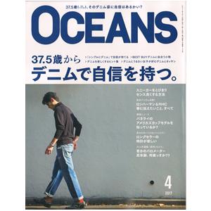 OCEANS 表紙HP