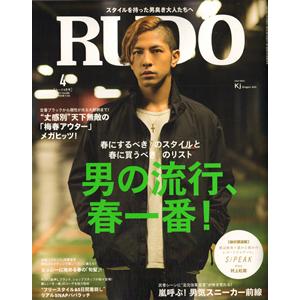 RUDO 表紙HP