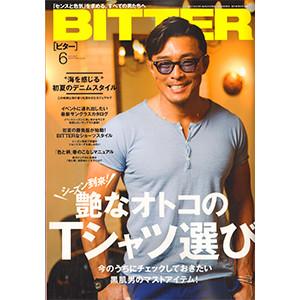 BITTER表紙