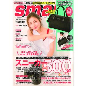 smart表紙HP