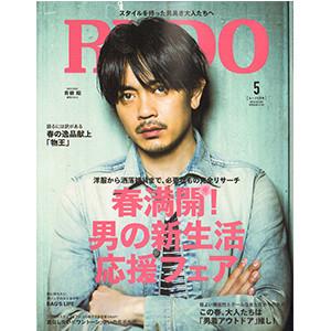 RUDO5月表紙HP