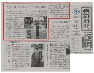 p-June06-繊研新聞