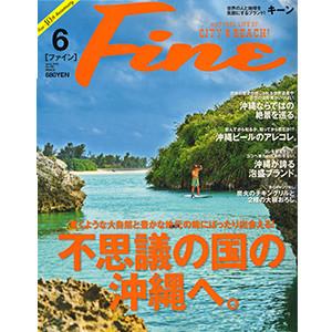FINE510表紙HP