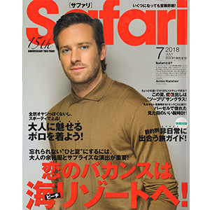 Safari7月表紙HP