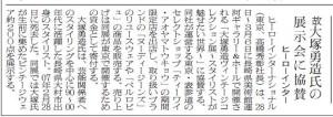 【本間様】紙面画像
